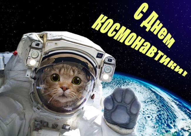 Открытки с Днем космонавтики прикольные